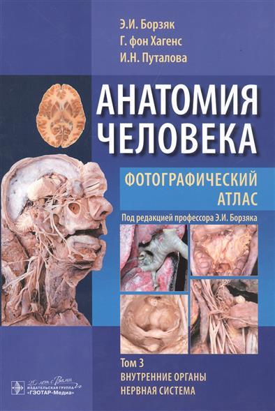 Анатомия человека. Фотографический атлас. В трех томах. Том 3. Внутренние органы. Нервная система