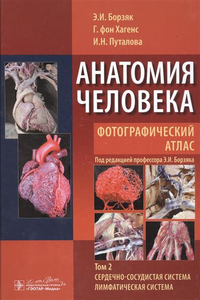 Анатомия человека. Фотографический атлас. В трех томах. Том 2. Сердечно-сосудистая система. Лимфатическая система