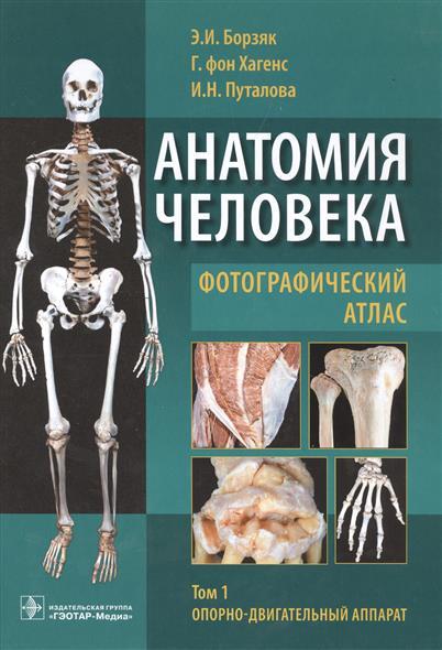 Анатомия человека. Фотографический атлас. В трех томах. Том 1. Опорно-двигательный аппарат