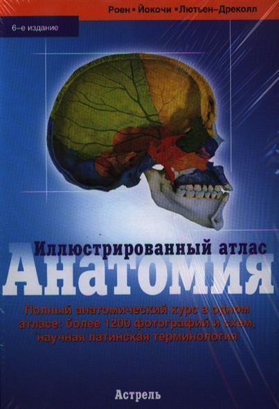 Анатомия Иллюстр. атлас