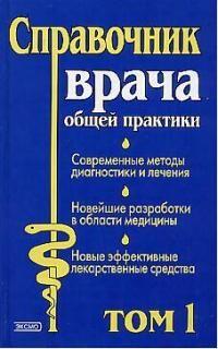 Справочник врача общей практики 2тт.