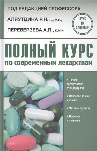 Полный курс по современным лекарствам