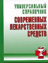 Универсальный справочник совр. лекарств. средств