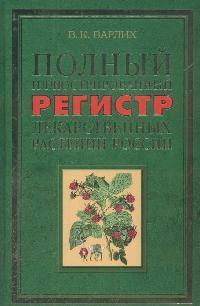 Полный илл. регистр лекарственных растений России