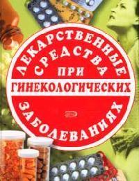 Лекарственные средства при гинекологических заболеваниях