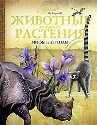 Животные Растения Мифы и легенды