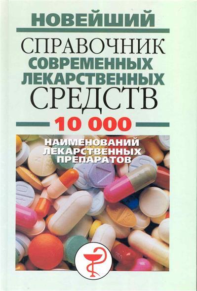 Новейший справочник современных лекарственных средств