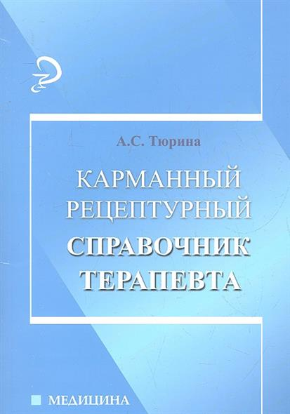 Карманный рецептурный справочник терапевта