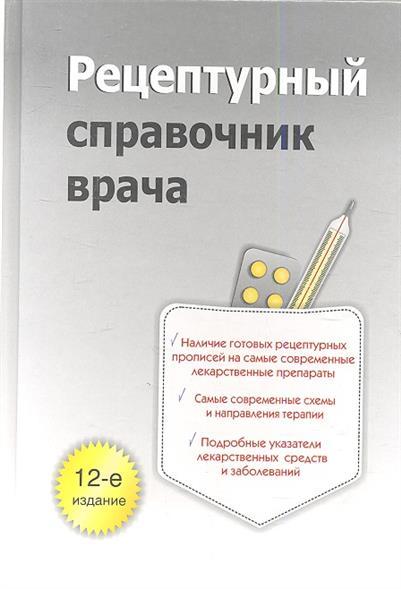 Рецептурный справочник врача. 12-е издание