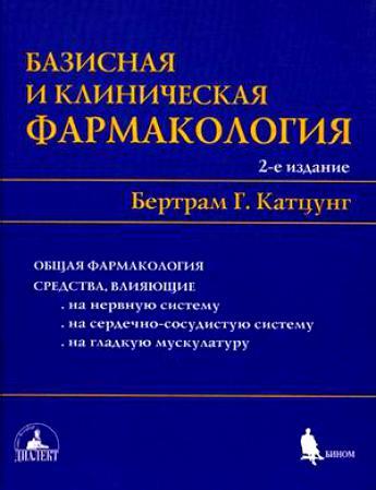 Базисная и клиническая фармакология т.1 / 2тт