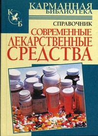 Современные лекарственные средства Справочник