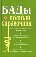 БАДы Полный справочник