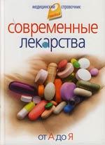Современные лекарства От А до Я