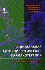 Рациональная антиэпилептическая фармакотерапия
