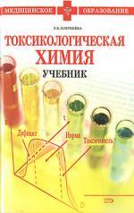 Токсикологическая химия Уч.