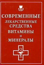 Современные лекарственные средства витамины и минералы
