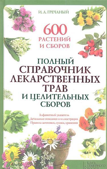 Полный справочник лекарственных трав и целительных сборов. 600 растений и сборов