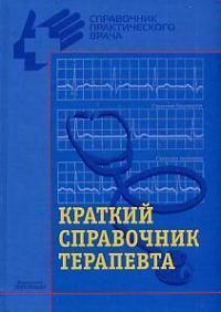 Краткий справочник терапевта