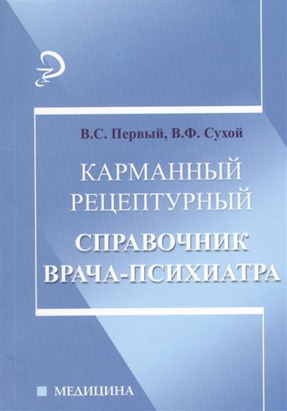Карманный рецептурный справочник врача-психиатра