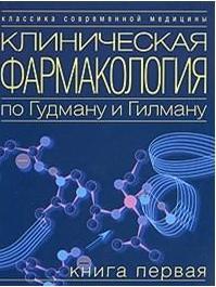 Клиническая фармакология по Гудману и Гилману Кн.1