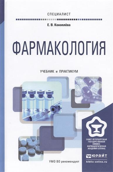 Фармакология. Учебник и практикум для вузов