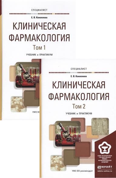 Клиническая фармакология. Учебник и практикум для вузов. В 2 томах. Том 1 (комплект из 2 книг)