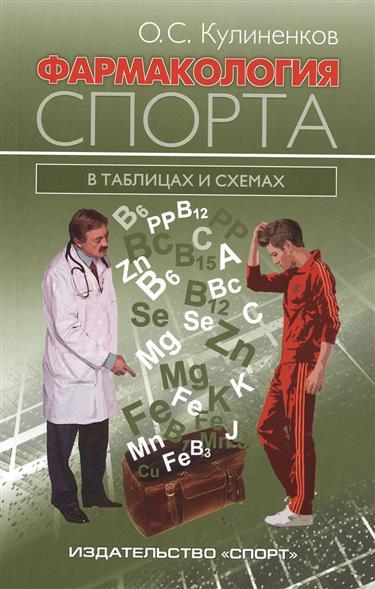 Фармакология спорта в таблицах и схемах. 2-е издание