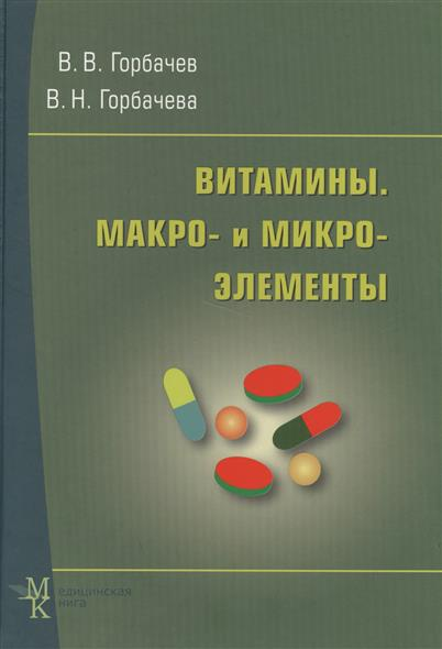 Витамины. Макро и микроэлементы. Справочник