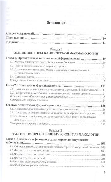 Клиническая фармакология. Часть 1. Учебник и практикум для вузов