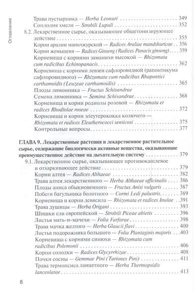 Фармакогнозия. Учебник для фармацевтических колледжей и техникумов