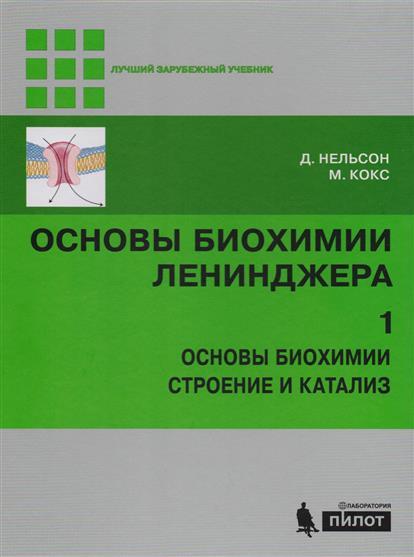Основы биохимии Ленинджера. Том 1. Основы биохимии. Строение и катализ