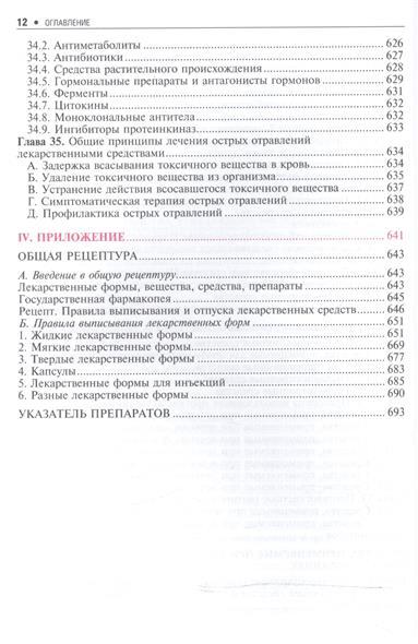 Основы фармакологии. Учебник для вузов