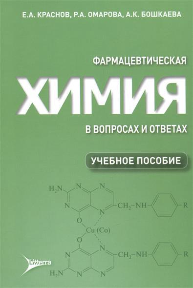 Фармацевтическая химия в вопросах и ответах. Учебное пособие