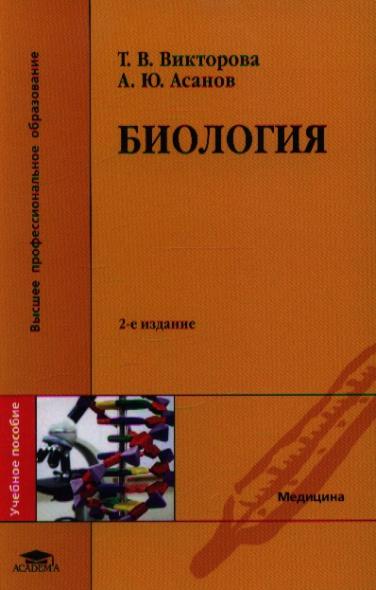 Биология. Учебное пособие. 2-е издание, стереотипное