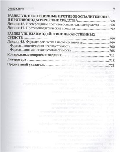 Фармакология. Курс лекций. Учебное пособие