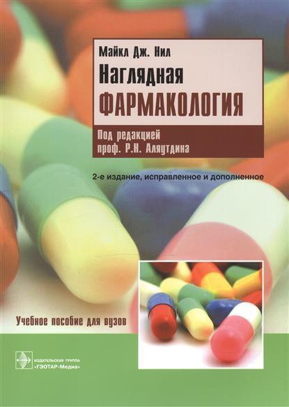 Наглядная фармакология. Учебное пособие для ВУЗов