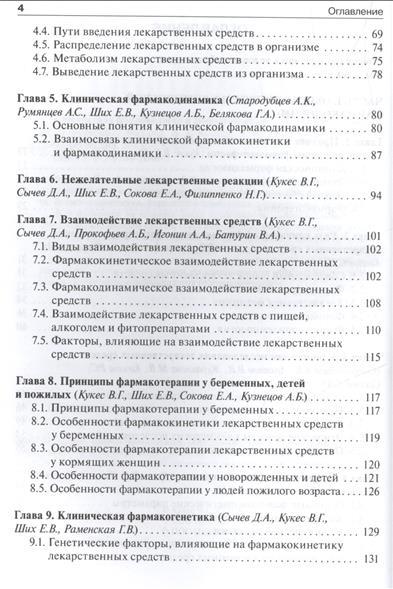 Клиническая фармакология и фармакотерапия. Учебник (+CD)