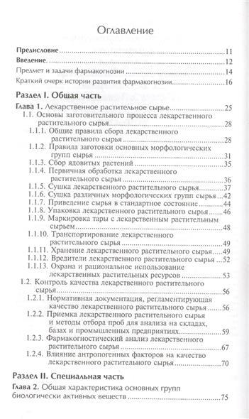 Фармакогнозия с основами фитотерапии (МДК.01.01