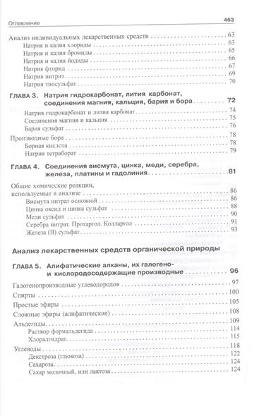 Фармацевтическая химия. Учебник