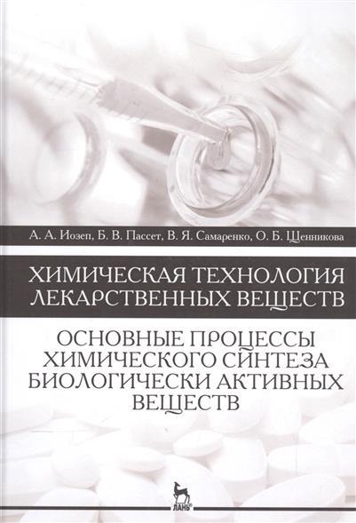 Химическая технология лекарственных веществ. Основные процессы химического синтеза биологически активных веществ. Учебное пособие