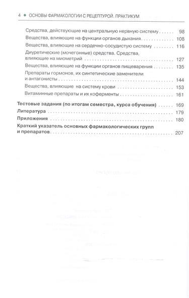Основы фармакологии. Практикум. Учебное пособие