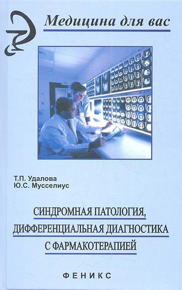Синдромная патология, дифференциальная диагностика с фармакотерапией