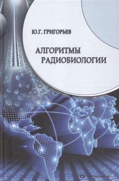 Алгоритмы радиобиологии: атомная радиация, космос, звук, радиочастоты, сотовая связь; Очерки научного пути