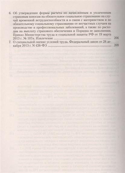 Медицинские осмотры работников организаций. Новый порядок их организации и проведения. Практическое пособие. 5-е издание, переработанное и дополненное