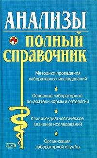 Анализы Полный справочник
