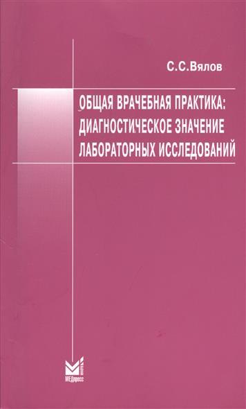 Общая врачебная практика: диагностическое значение лабораторных исследований. Учебное пособие. 5-е издание