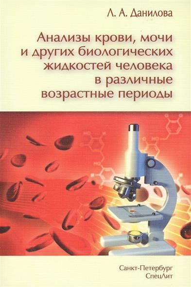 Анализы крови, мочи и других биологических жидкостей человека в различные возрастные периоды