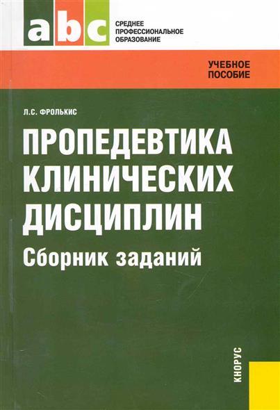 Пропедевтика клинических дисциплин Сборник заданий