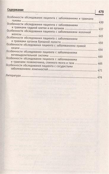 Пропедевтика клинических дисциплин. Учебное пособие. Издание 6-е