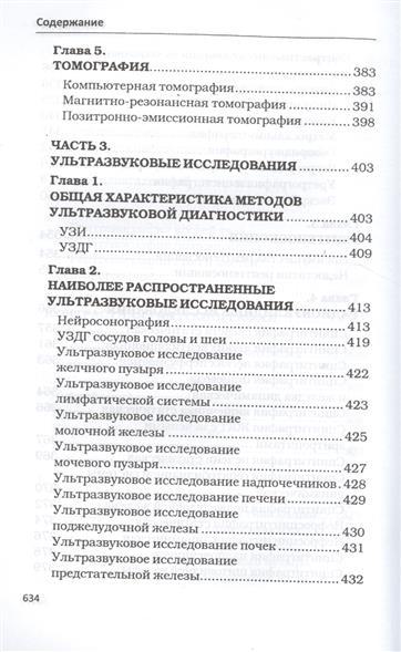 Медицинские анализы и исследования
